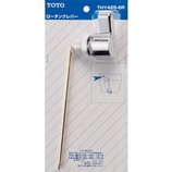 TOTO ロータンクレバーハンドル THY425-6R