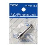 TOTO スピンドル THY31104│配管部品材料・水道用品 水道蛇口・水栓金具