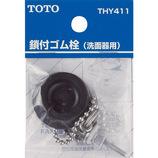 鎖つきゴム栓 35mm TOTO THY411