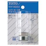 TOTO シャワーホースアダプタ THY14533-2