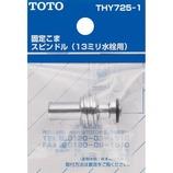 TOTO 固定こまスピンドル THY725-1