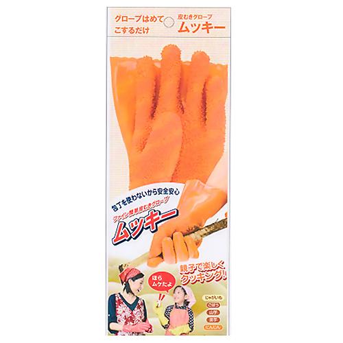 簡単皮むきグローブムッキー レギュラー オレンジ