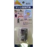 ヨコヅナ ロタ サッシ取替戸車8型 ABS‐P081