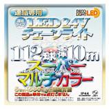 デコライト チェーンライト DDL112CGM Cミックス