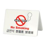 クルーズ ユニバーサルサイン 禁煙席 CRT30802