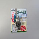 大阪金具 フリークレセント・テラス型 ブロンズ小