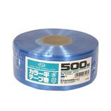 セノハウス用材 カラー平テープ巻 500m 青│梱包資材 荷造り紐