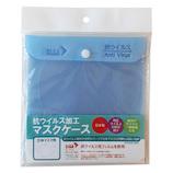 TTC 抗ウイルス加工 マスクケース 立体マスク用 ブルー│ヘルスケア 花粉対策グッズ