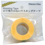 HCP のり残りのないマスキングテープ 30mm×18m