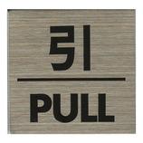HCP ステンレスサインプレート 引/PULL ST-S019│サインプレート その他 サインプレート