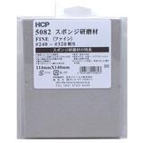 3M スポンジ研磨材 5082 ファイン│研磨・研削道具 コンパウンド・研磨剤