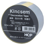 3M デコレーションテープ シルバー DTS50×5