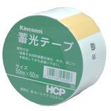HCP 蓄光テープ 50mm×50cm CH50×50