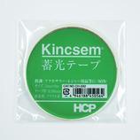 HCP 蓄光テープ 5mm×2m CH-5×2