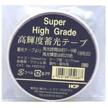 HCP 高輝度蓄光テープ 10mm×1m HGCH10│ガムテープ・粘着テープ 反射テープ・シート