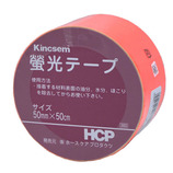 hcp 蛍光テープ lt4 50mm×50cm オレンジ