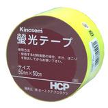 HCP 蛍光テープ LT5 50mm×50cm イエロー