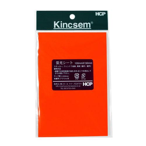 HCP 蛍光シート LT4 100×150mm オレンジ