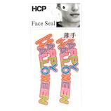 【ハロウィーン】 HCP ハロウィンフェイスシール ロゴ2 FAHA−021│仮装・変装グッズ フェイス・ボディペイント