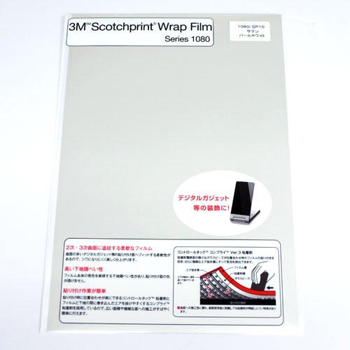 3M ラップフィルム1080 SP10 サテンパールホワイト