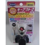 iNAHO キーアウト−(2)U9用 赤色