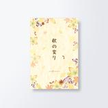 クリエイトジー株式会社 秋柄葉書箋 CGATH159│レターセット・便箋
