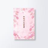 クリエイトジー株式会社 秋柄葉書箋 CGATH160│レターセット・便箋