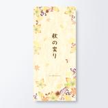 クリエイトジー株式会社 秋柄一筆箋 CGATIS159│レターセット・便箋