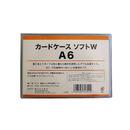 森松 カードケース ソフトW A6