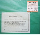 森松 デスクマットダブル M号W 450x600│デスク周り用品 デスクマット