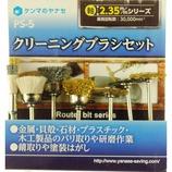 ヤナセ クリーニングブラシセット PS−5
