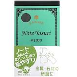 ヤナセ NOTE YASURI #1000 24枚入│研磨・研削道具 サンドペーパー・耐水ペーパー