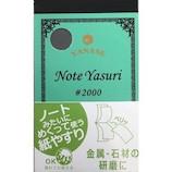 ヤナセ NOTE YASURI #2000 24枚入│研磨・研削道具 サンドペーパー・耐水ペーパー
