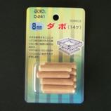 アストロ 木ダボ 径8×40 D-241 14ケ入