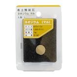 ツチノ 希土類磁石 ネオジウム 丸型 15×15×1.5 51‐447│磁石・マグネット ネオジウム磁石