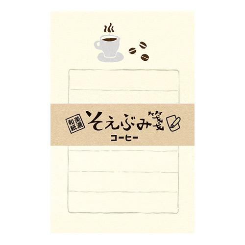 古川紙工 そえぶみ箋 LH229 コーヒー