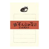 古川紙工 そえぶみ箋 LH243 じっと見ネコ