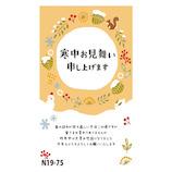【年賀用品】古川紙工 寒中見舞いはがき N19-75