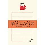 古川紙工 そえぶみ箋 マグカップにゃんこ LS344