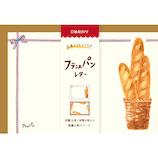 古川紙工 紙製パンレターセットフランスパン LT285