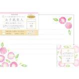 古川紙工 お手紙美人 お礼用 LT298 トルコキキョウ