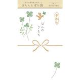 古川紙工 きちんとぽち袋 VP245 ほんのきもち