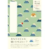 古川紙工 願いごと朱印帳 XS16 富士山