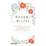 【年賀用品】古川紙工 FSK寒中見舞い 20-233
