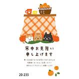 【年賀用品】古川紙工 FSK寒中見舞い 20-235