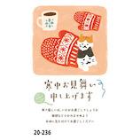【年賀用品】古川紙工 FSK寒中見舞い 20-236