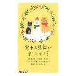 【年賀用品】古川紙工 FSK寒中見舞い 20-237