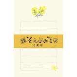 古川紙工 そえぶみ箋 ミモザ LS370│レターセット・便箋 レターセット