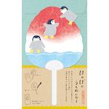 古川紙工 ほのぼのうちわレター かき氷ペンギン LT405
