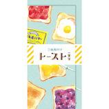 古川紙工 紙製パン 一筆箋 トースト LI324